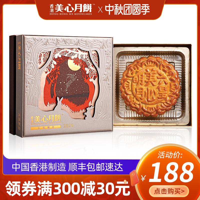 陈慧琳代言美心六皇明月月饼礼盒中秋节送礼蛋黄莲蓉白莲蓉大月饼