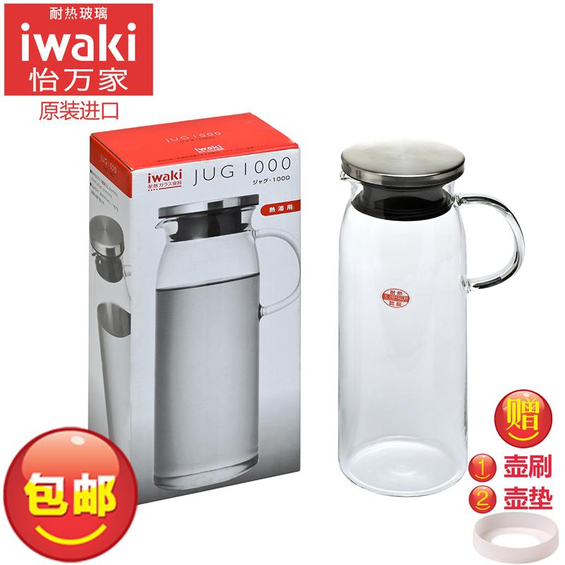 日本iwaki怡萬家原裝進口耐熱玻璃冷水壺涼水壺大容量果汁涼水杯