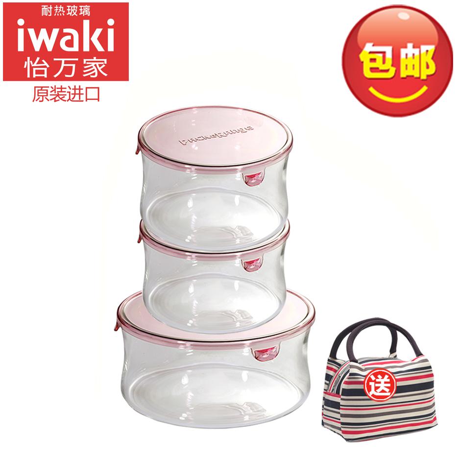 日本iwaki怡萬家進口耐熱玻璃保鮮盒飯盒輕薄便當盒微波碗三件套