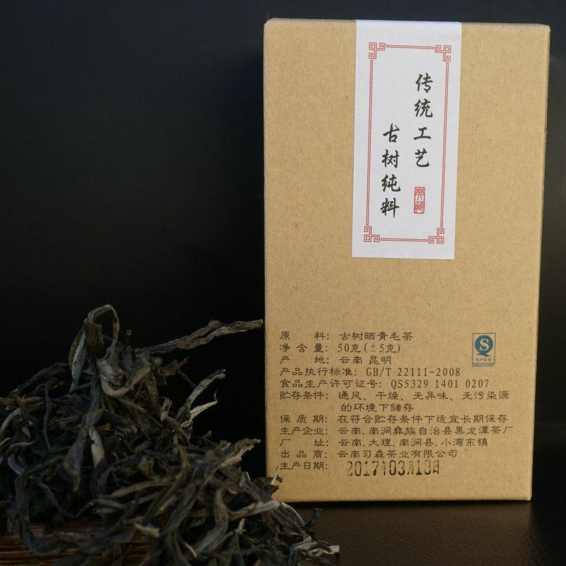 生茶包邮2017年云南勐海易武古茶晒青毛茶50g每盒早春头拨乔木