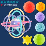 Baby hand catch ball Manhattan ball toy newborn puzzle early education hand grip training 0-1 years old 3-6-12 months 8
