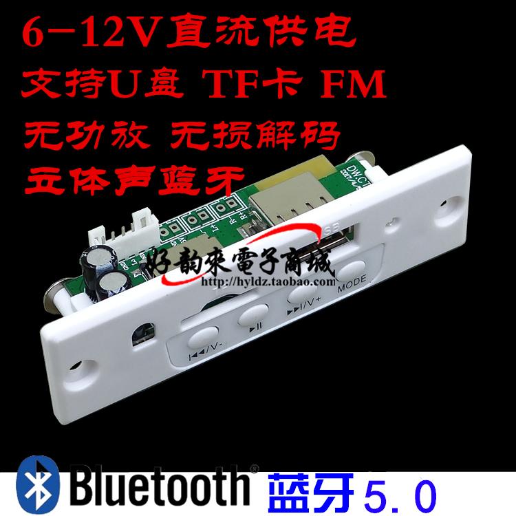 12V 10E-BT藍芽MP3解碼板支援USB\TF卡無功放無通話汽車音響改裝