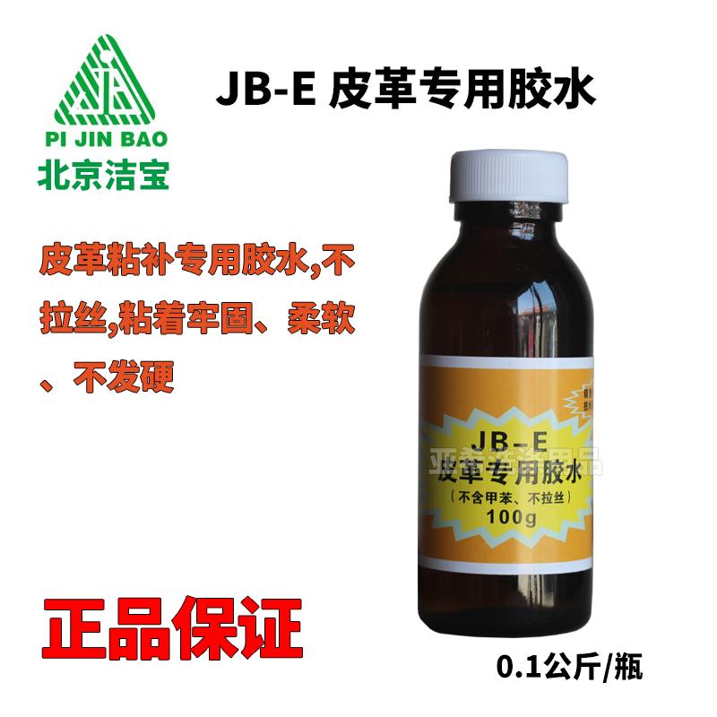 北京潔寶JB-E皮革專用膠水皮革膠水乾洗店專用粘補皮衣膠