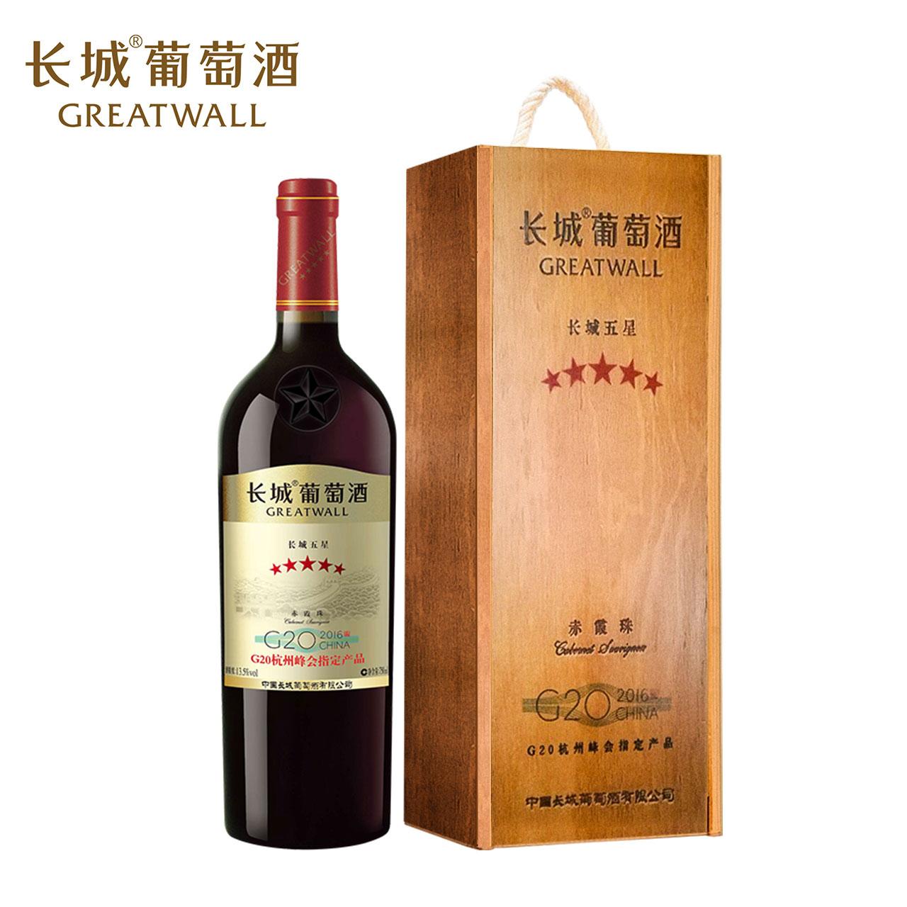 中粮长城干红葡萄酒长城五星赤霞珠干红酒单支  官方正品 750ml
