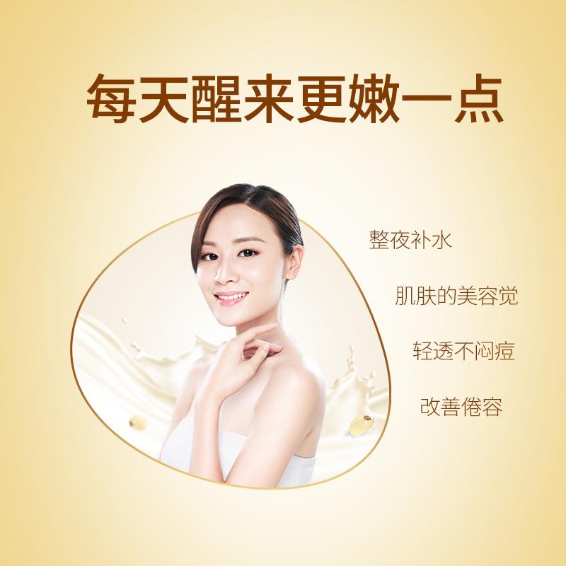 亲润孕妇面膜豆乳纯补水保湿孕期专用免洗睡眠面膜孕妇护肤品正品