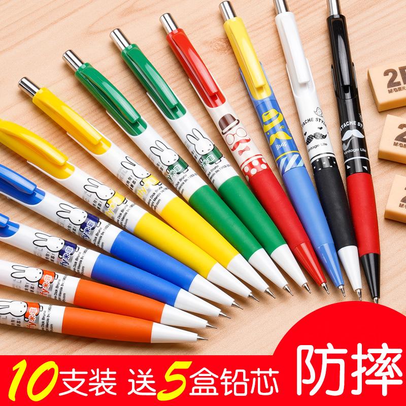 晨光自动铅笔0.5小学生可爱小清新女卡通免削写不断活动铅笔0.7儿童学习HB米菲考试铅芯套装糖果色文具批发