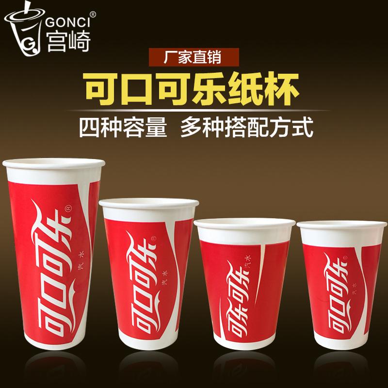 一次性紙杯子雙P淋膜冷飲打包杯紅可口可樂杯子果汁杯包郵可帶蓋