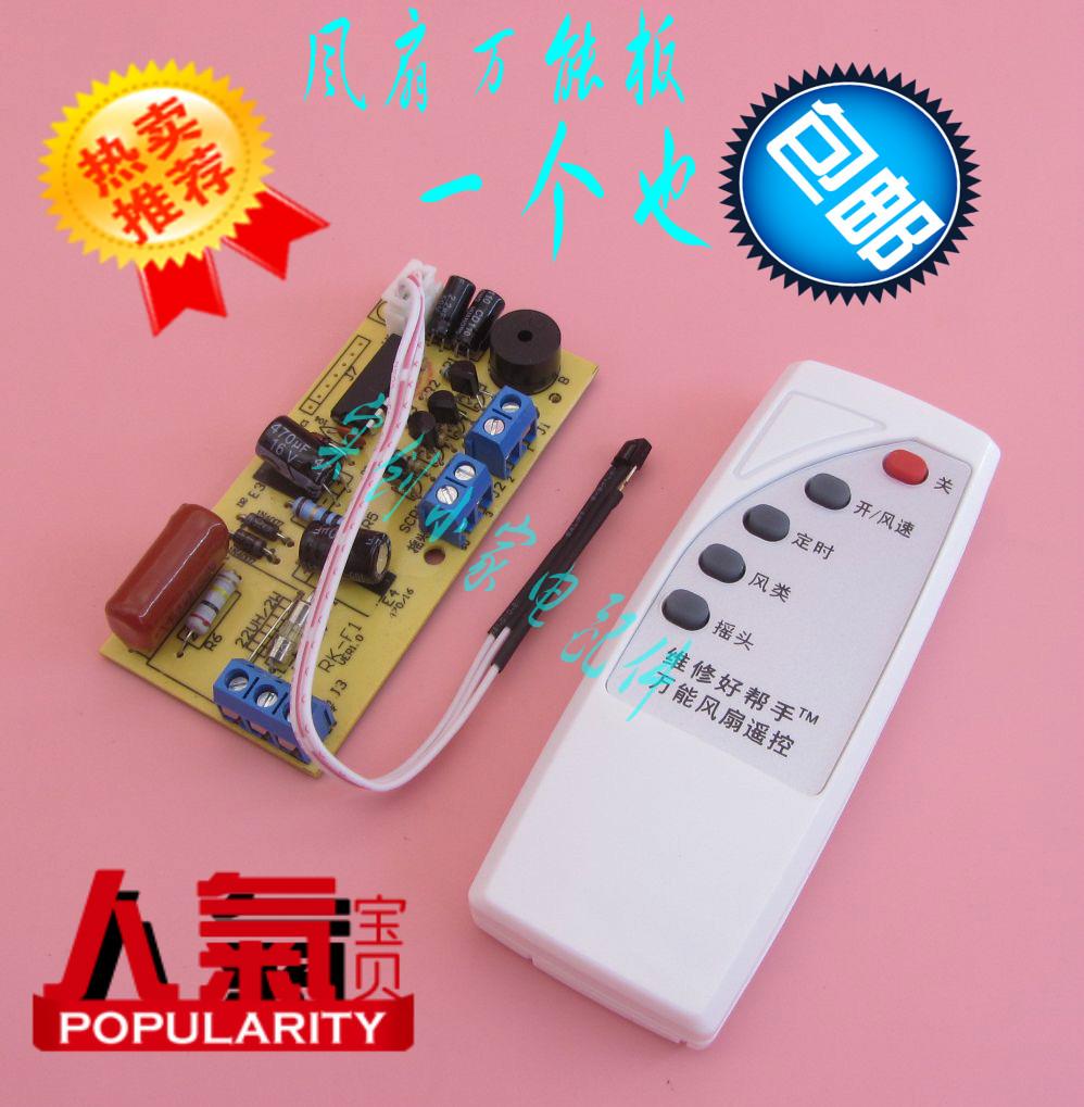 萬能風扇遙控改裝板電路板控制板電風扇通用電腦板帶控制器和遙控