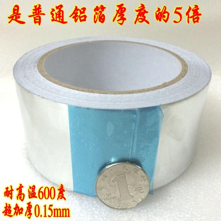 加厚铝箔胶带 纯铝0.15mm厚耐高温600度防水包热水管锡纸50mm*10m