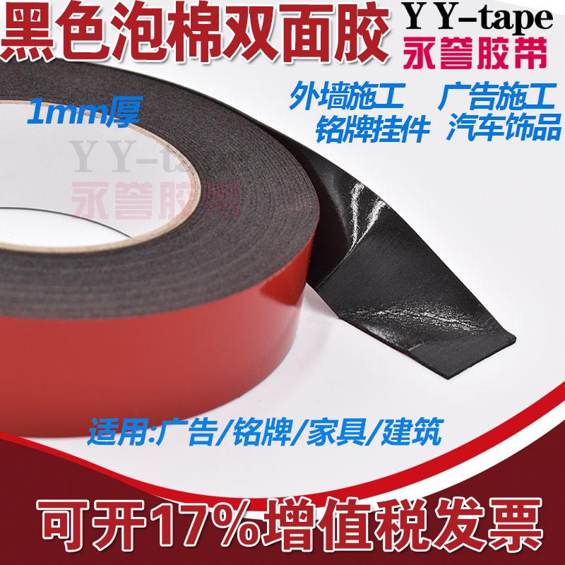进口红膜黑色海绵双面胶带 PE强力泡棉 汽车装修真石漆包邮1mm厚
