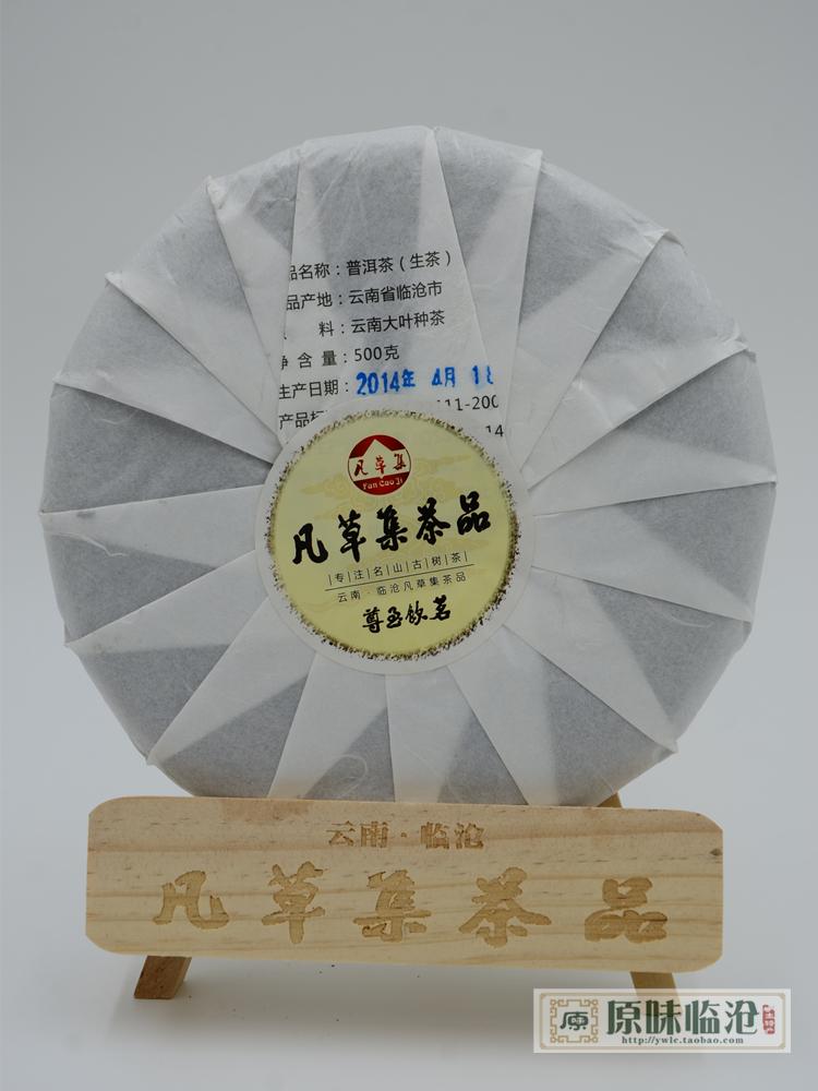 克生饼大叶种黑茶 500 年昔归古树普洱茶特级 2014 云南临沧特产邦东