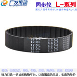 L-shaped black rubber timing belt 225L/230L/232L/233L234L/236L Pitch: 9.525mm
