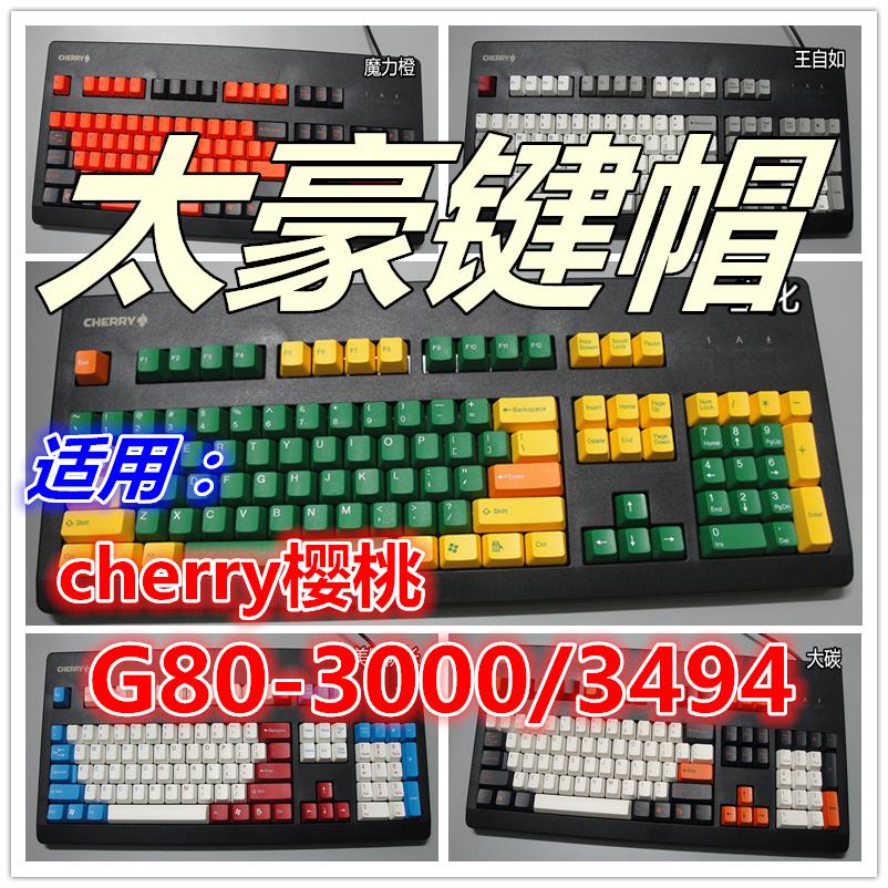 太豪機械鍵盤鍵帽適用cherry櫻桃G80-3000 3494鍵帽二色成型正刻