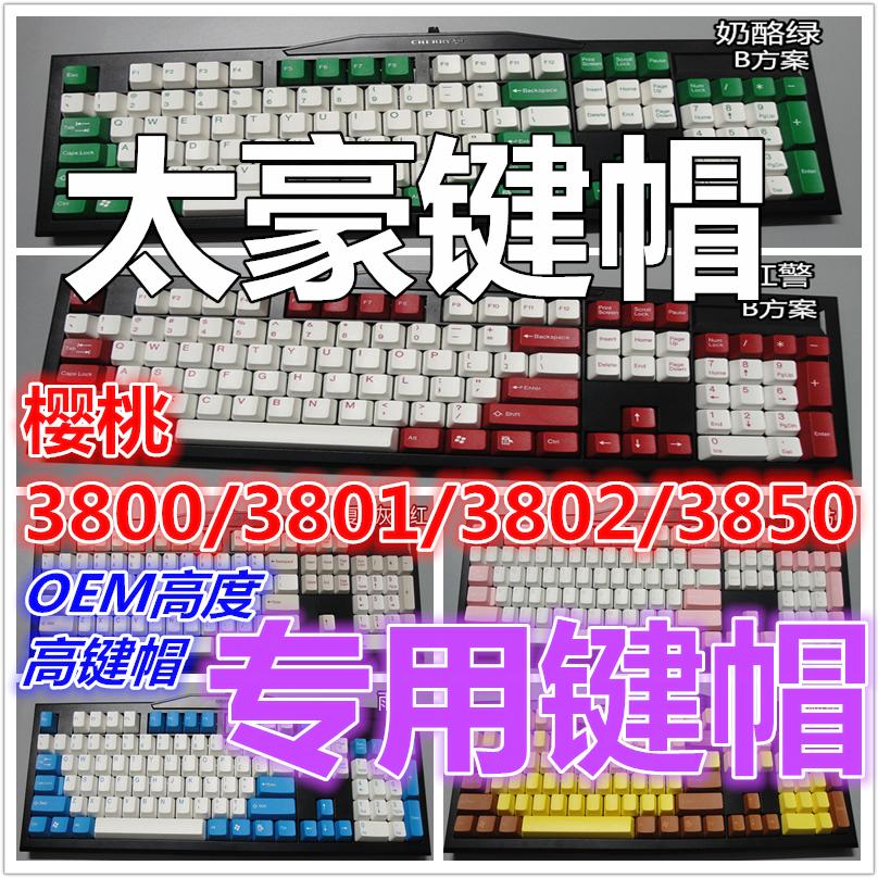 太豪機械鍵盤鍵帽適用cherry櫻桃3800 3801 3802 3850二色成型