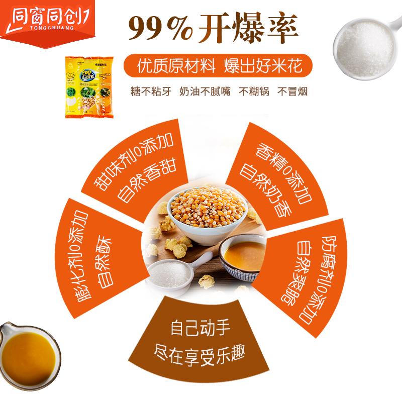 包小玉米粒原料包邮奶油袋装三合一爆米花专商用玉米微波炉 5 200g