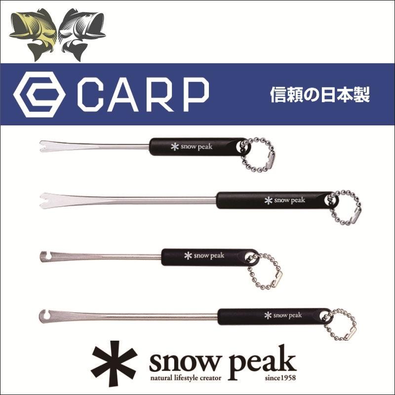 日本原裝進口雪峰snow peak 黑魚翹嘴摘鉤器 現貨特價