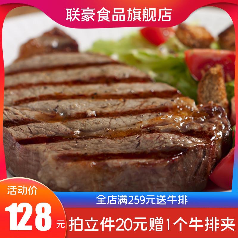 联豪家庭菲力黑椒牛排套餐团购12片1560g腌制牛排生鲜牛扒20