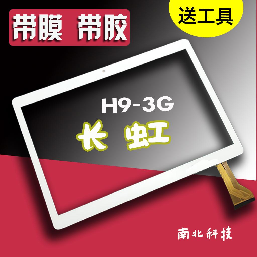 適用9.6寸長虹H9-3G通話平板電腦觸控式螢幕外屏手寫屏液晶屏內螢幕