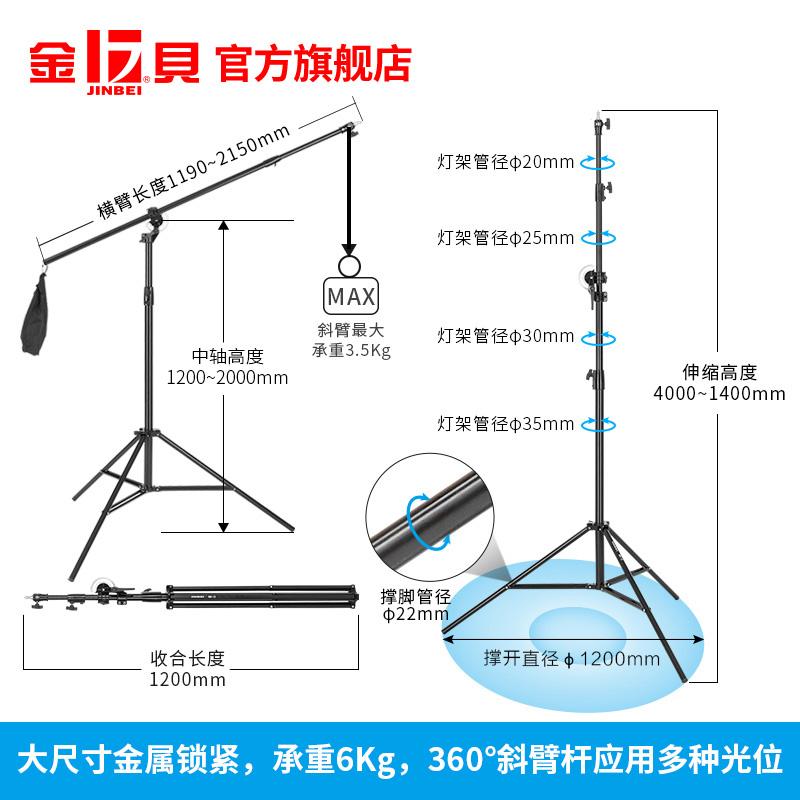 金贝M2旋转式横臂灯架顶灯架两用摄影棚用横臂杆支架影室灯配件
