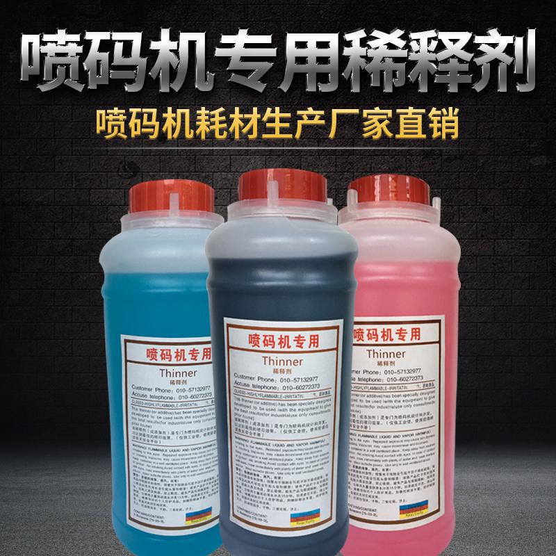 包邮进口 国产喷码机专用稀释剂溶剂/液耗材1000ml大瓶1L上机即用