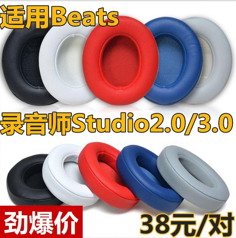 適用beats錄音師1代studio1.0/2.0/3.0魔聲耳機海綿套耳機套配件