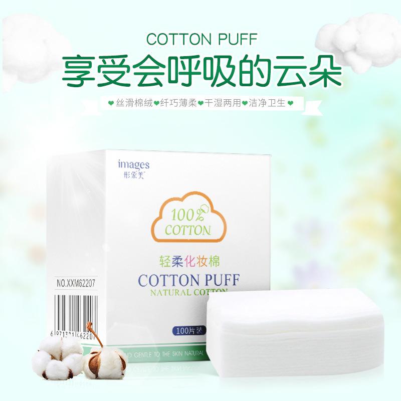 形象美保濕卸濁卸妝棉 片組合套裝臉部眼唇溫和深層毛孔清潔  100