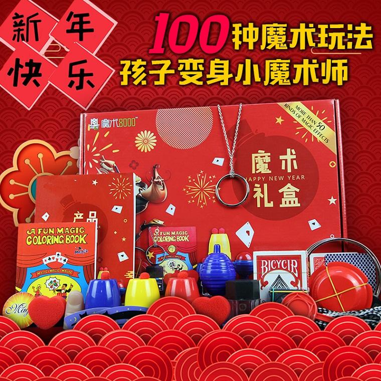 新年礼物 魔术道具套装玩具大礼盒 儿童成人近景舞台小学生礼