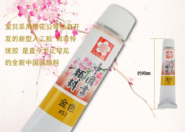 正品樱花高级中国画颜料 山水花国画颜料金色 水墨画颜料单支12ml