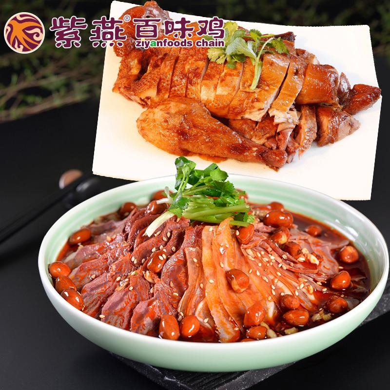 【紫燕百味鸡】锁鲜卤味熟食凉菜四川特产 夫妻肺片+百味鸡750g