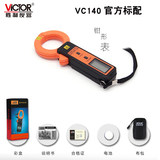 Victor victory VC140 milliamp clamp meter high precision pocket type clamp leak current meter new