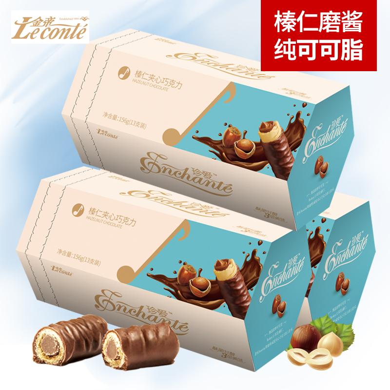 金帝珍爱榛仁巧克力棒夹心饼干156g*3网红休闲零食年货节礼物批发