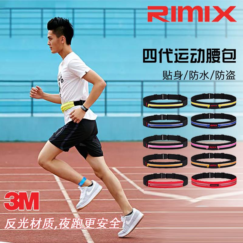 RIMIX 四代疾風跑步腰包 貼身防盜防水防汗收納 男女戶外運動臂包