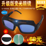 Automatically darkening welding goggles protective anti-glare glasses welders welding TIG welding UV