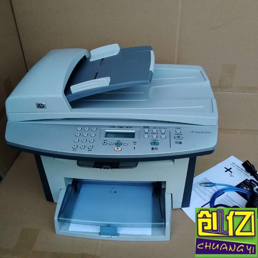 二手惠普3050/3055家用多功能黑白激光打印机复印机扫描一体机