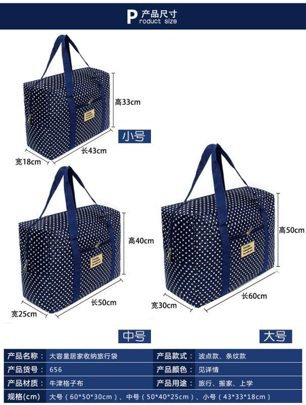 牛津布行李袋加厚防水出差旅行收纳包搬家袋手提袋编织袋航空托账