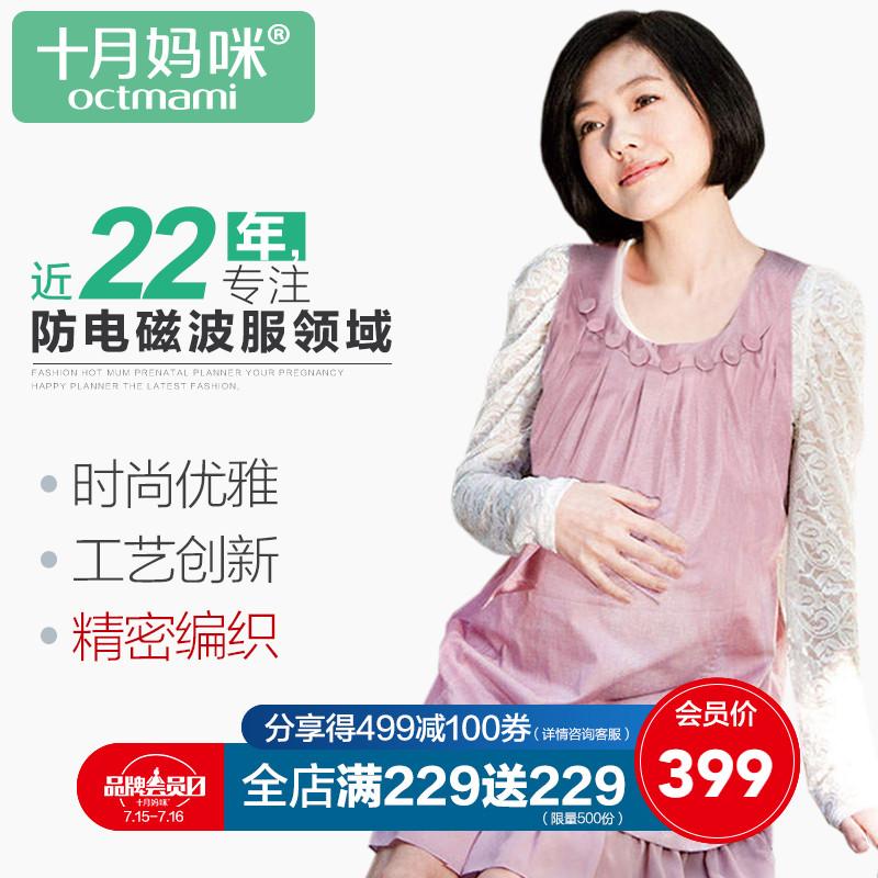 十月媽咪旗艦店彩銀銀纖維防輻射孕婦裝外穿四季孕婦防輻射服上衣