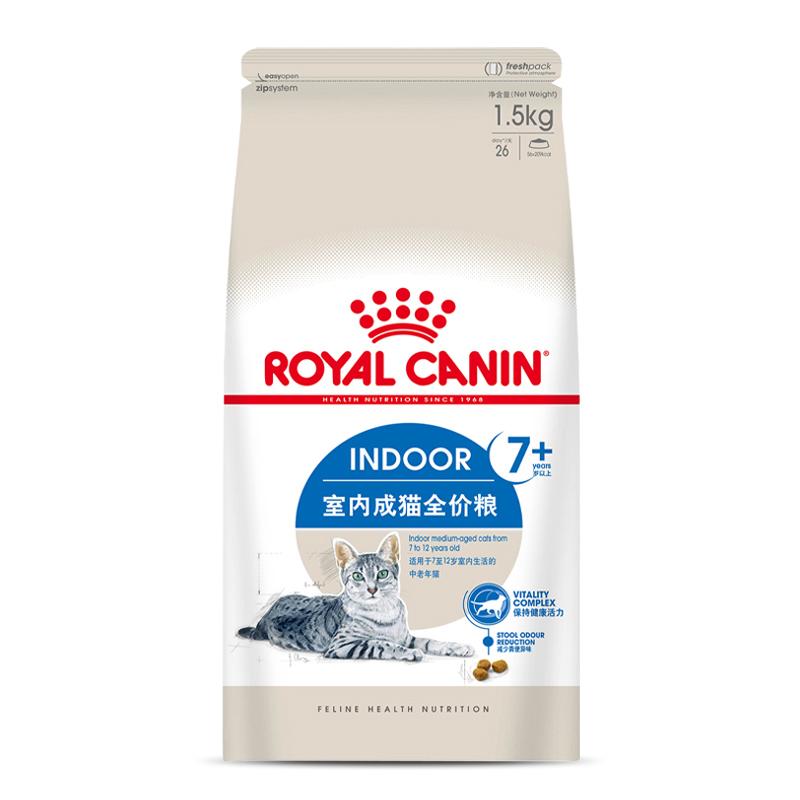 皇家猫粮s27老年猫7岁以上室内成猫粮1.5kg折耳猫美英短主粮 包邮优惠券