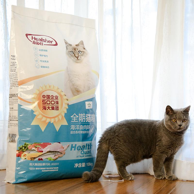 海尔仕猫粮10kg增肥发腮流浪猫蓝猫英短猫粮成猫幼猫通用型20斤优惠券