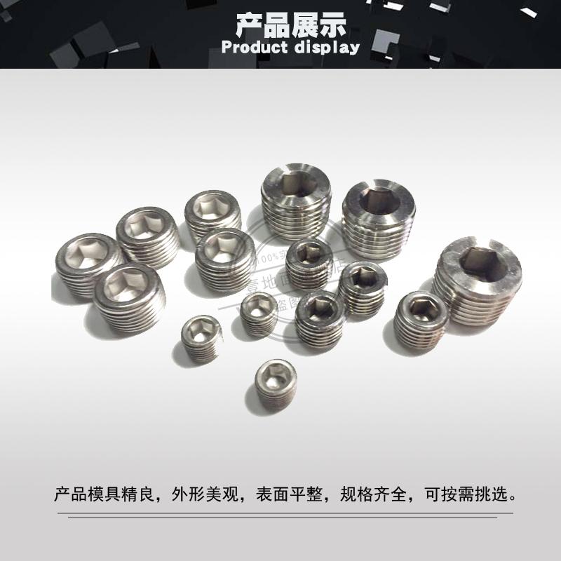 不锈钢304/内六角外丝堵头 NPT1/4闷头管堵螺塞PT1分2分4分公制