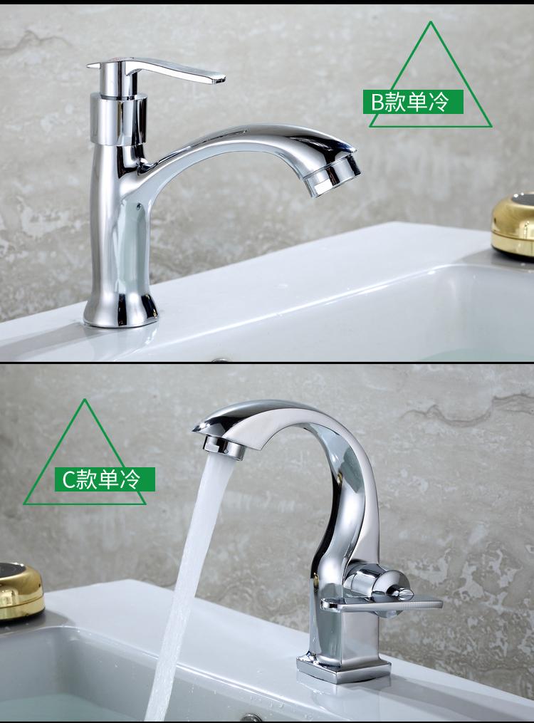 全铜单孔台盆洗手盆水龙头卫生间冷水混水阀洗脸盆面盆单冷水龙头