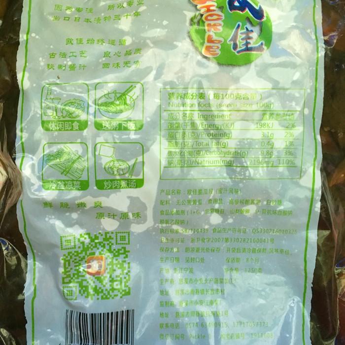 酱黄瓜段脆甜酱菜腌黄瓜小黄瓜咸菜蜜汁乳酱瓜片下饭菜1250g袋装
