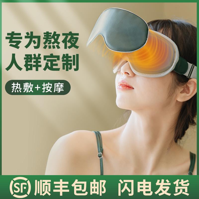 蒸汽揉按眼罩热敷发热缓解眼睛疲劳去黑眼圈睡眠学生睡觉遮光充电