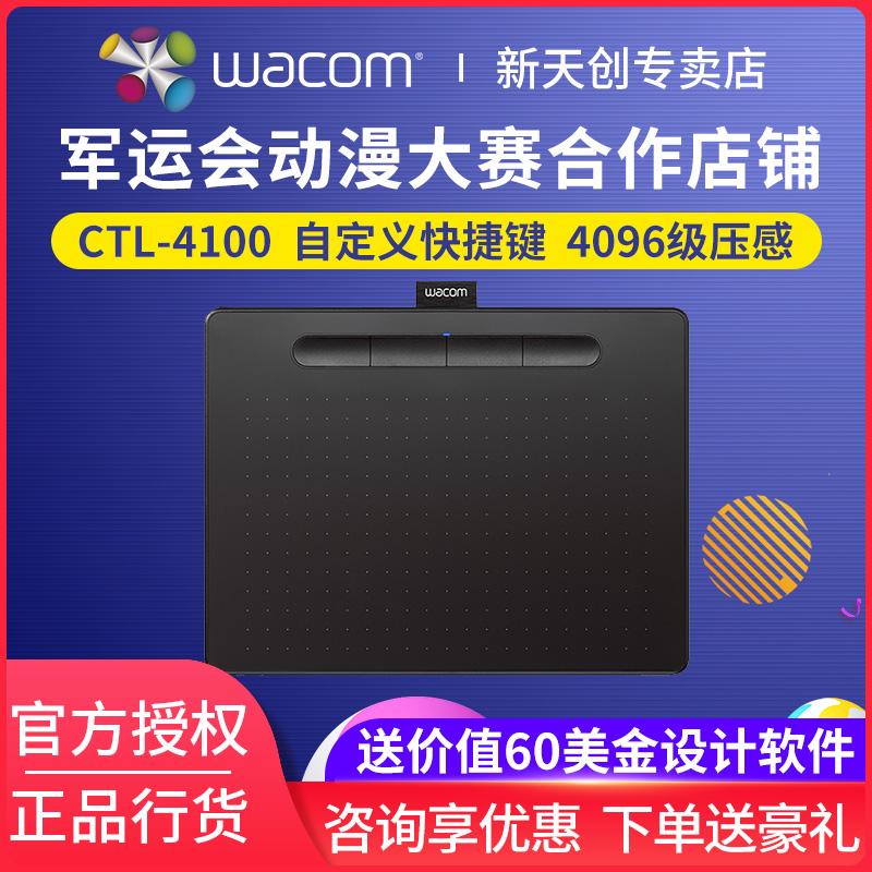 wacom數位板ctl4100/k0影拓手繪板 Bamboo電子繪圖板電腦繪畫板