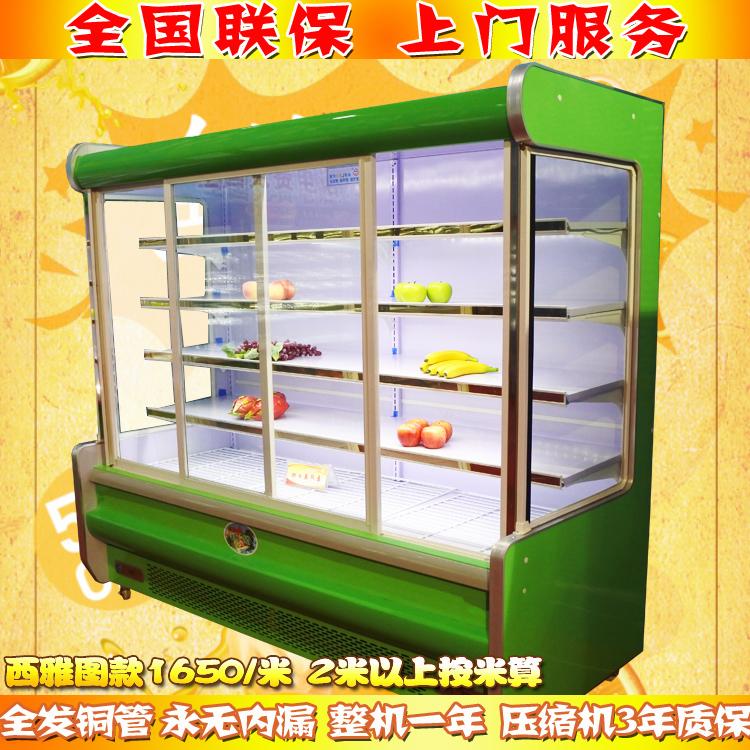点菜柜超市酒店杨国福麻辣烫冷藏保鲜柜水果蔬菜冰柜展示柜风幕柜
