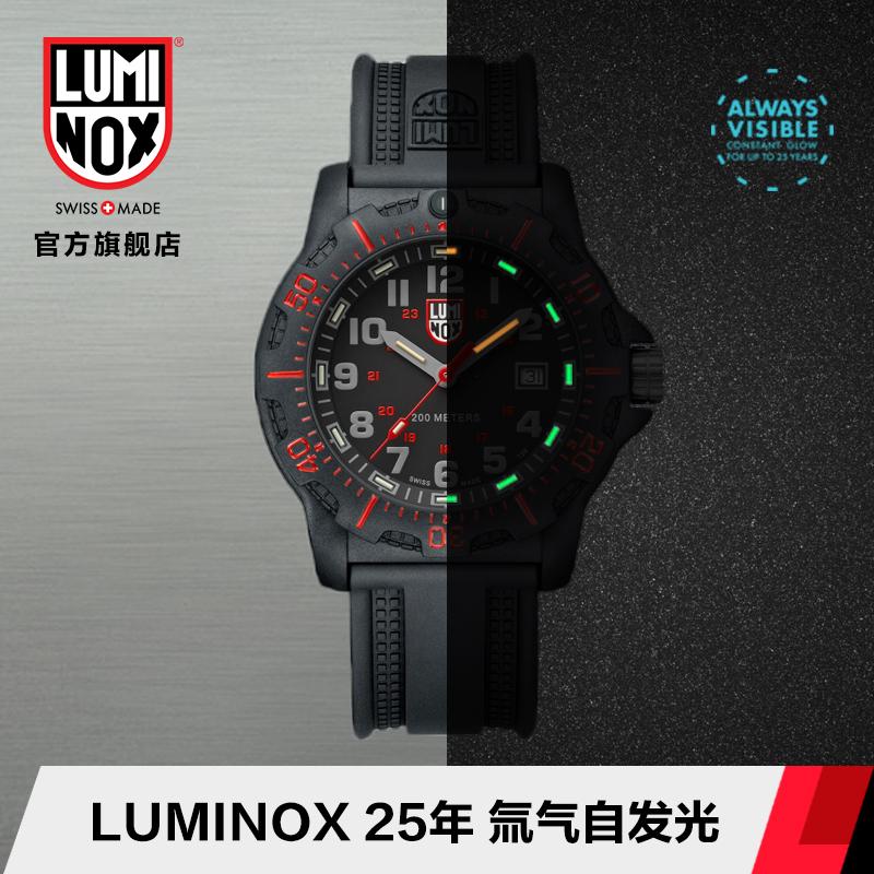 瑞士军表特种雷美诺时手表男LUMINOX鲁美诺斯多功能运动表XL.8895
