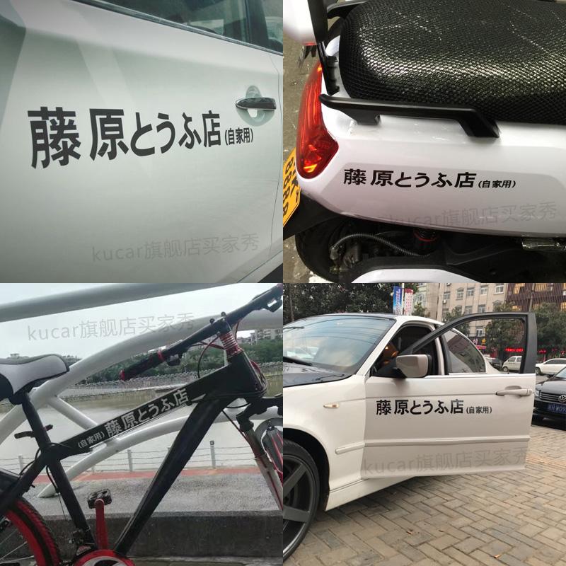 藤原豆腐店车贴纸创意头文字d秋名山电动个性网红自行车改装车身