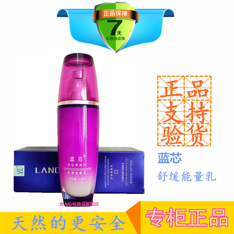 蓝芯化妆品正品洋甘菊系列舒缓能量乳液有机护肤品防过敏补水保湿