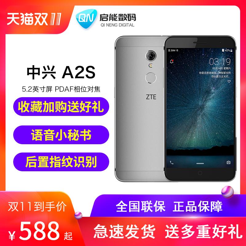 A4 官网正品 A3 官方旗舰店 金属金属指纹识别 32GB 3G 美颜拍照智能手机 4G 全网通 A2S 中兴 ZTE