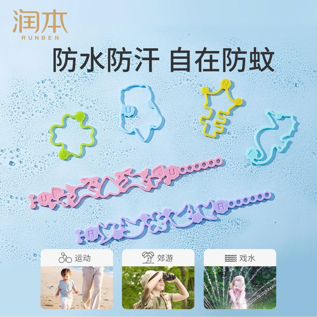 润本 户外驱蚊手环 防蚊手圈 30条*2袋 双重优惠折后¥29.9包邮