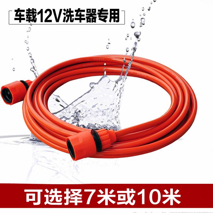 洗车器配件水管接头水枪泡沫喷水刷点烟器电源线水泵12V转换器